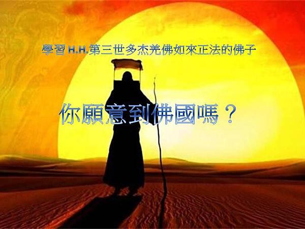 第三世多杰羌佛 你願意到佛國嗎?