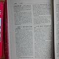 中國人物年鑒1995