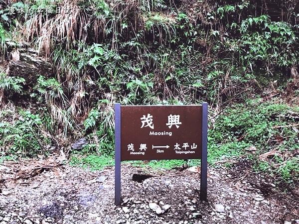 1071013太平山_181014_0028.jpg