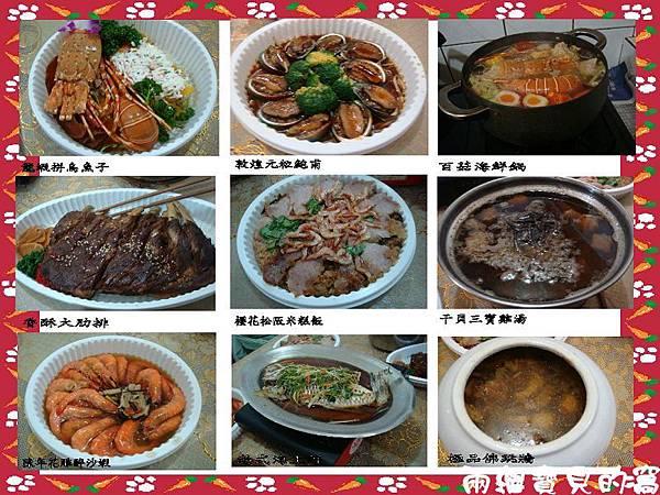 PhotoCap_年菜011.jpg