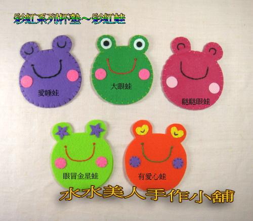 彩虹蛙.jpg
