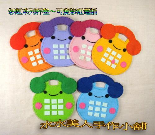 彩虹電話.jpg
