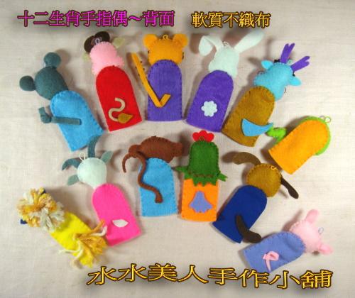 十二生肖手指偶_反.jpg