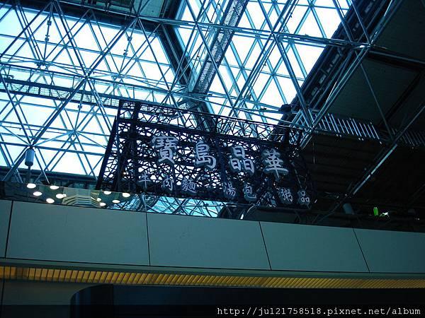 桃園機場第二航廈餐廳