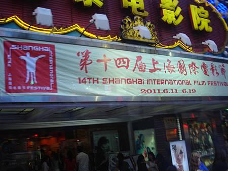 上海老電影院