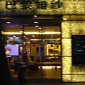 上海巴黎婚紗