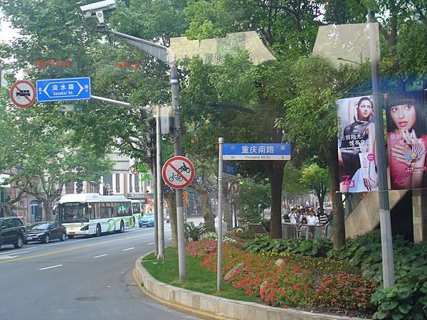 上海重慶南路