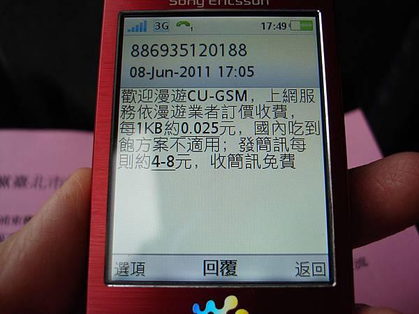 上海簡訊廣告