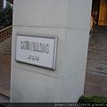 錦江飯店門牌