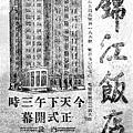 錦江飯店開幕時的報紙廣告