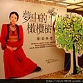 三毛逝世二十週年紀念展覽進入展覽區的立牌