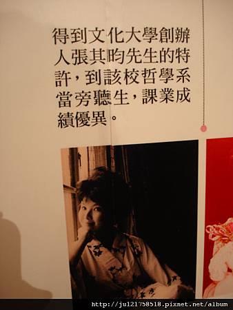 三毛逝世二十週年展覽