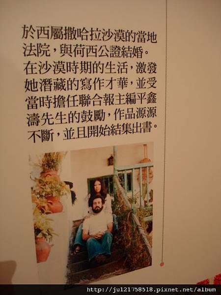 三毛逝世二十週年紀念展