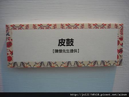 DSC01666.JPG
