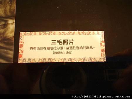 三毛逝世二十周年紀念展(下)