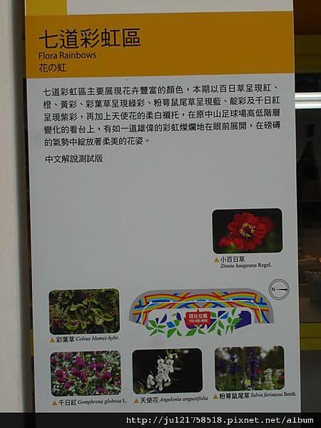 台北花博開幕前全記錄(2)