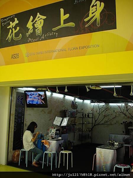 2010台北花博開幕前全紀錄(3)