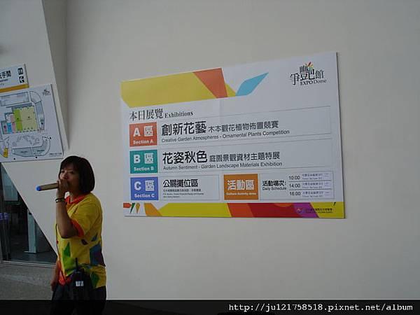 台北世界花卉博覽會開幕前全記錄(4)