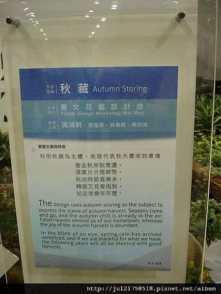 2010台北花卉博覽會開幕前全記錄
