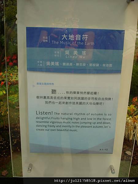 台北花博開幕前全紀錄(5)