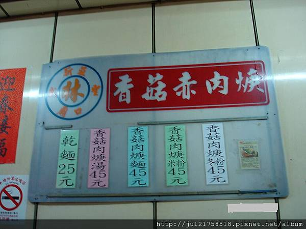 新莊老街赤肉羹(20120105大事記:新莊捷運通車)
