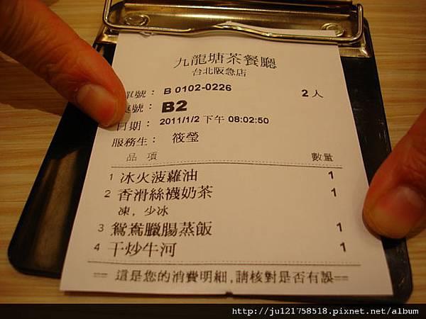 台北阪急百貨美食街九龍塘茶餐廳