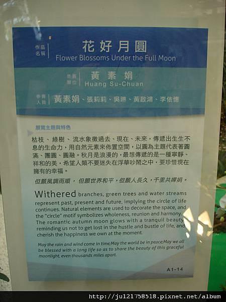 台北花博開幕前全紀錄(6)