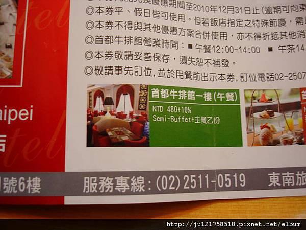 台北首都大飯店牛排館平曰午餐(上)