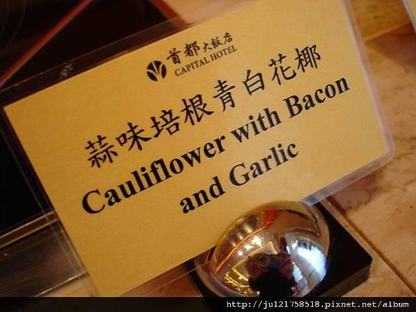 台北首都大飯店牛排館平日午餐(中)