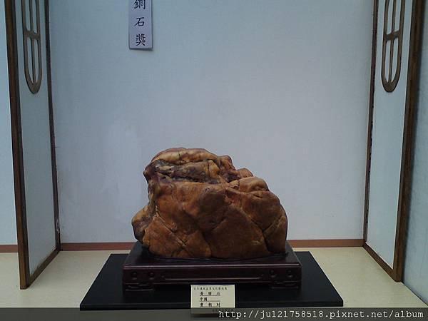 百年漢風盆景文化藝術展