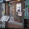 於1946年創立的西門町美觀園日本料理店