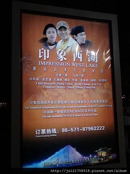 杭州印象西湖手機版