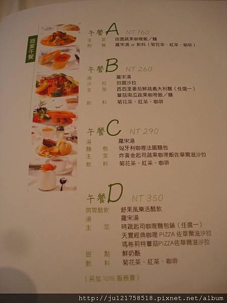 天寶咖哩蔬果料理