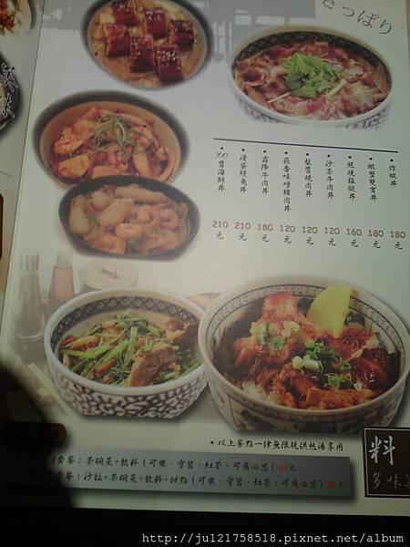 實惠的don日式風味丼飯
