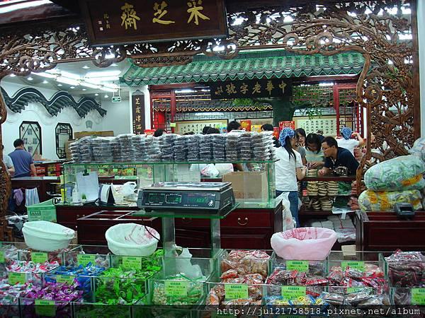 2011上海之旅-觀前街采芝齋葉受和蘇式糕點