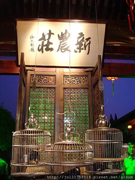 2011上海之旅--新農莊上海本幫菜餐廳
