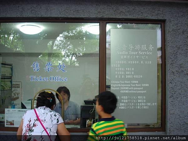 2011上海之旅-孫中山宋慶齡的故居