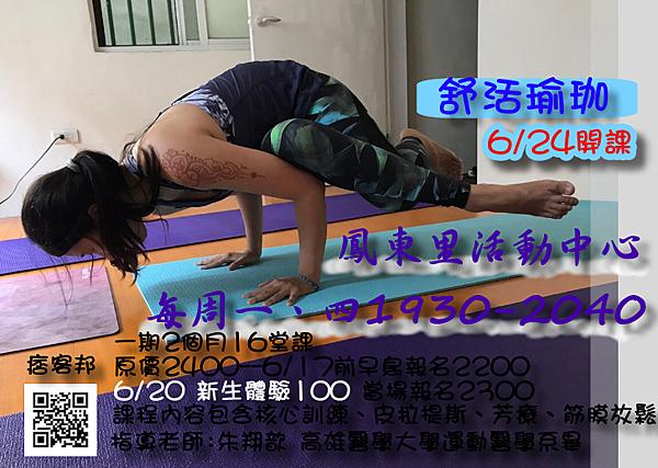 鳳東宣傳.png
