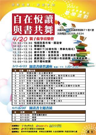2014書香故事巷傳單.jpg