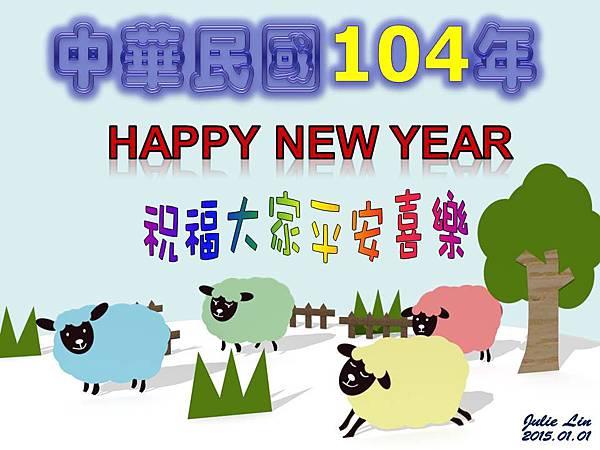 2015 羊.jpg