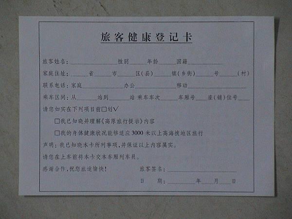旅客健康登記卡.jpg