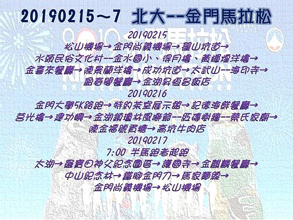 20190215~7 北大--金門馬拉松.jpg