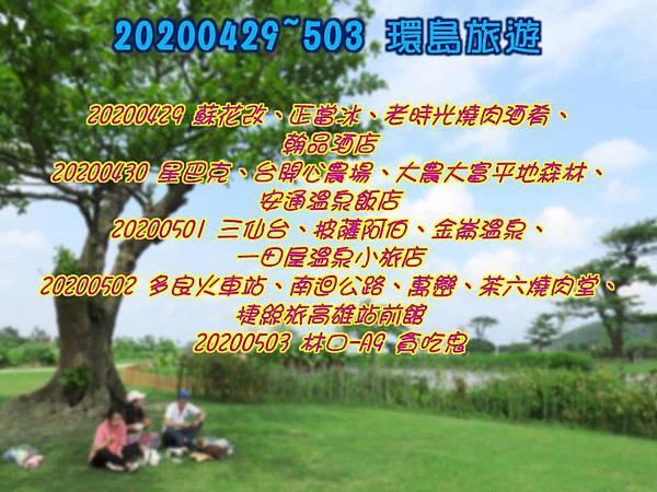 20200429~503 環島行程.jpg