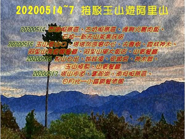 20200514~7 接駁玉山遊阿里山.jpg