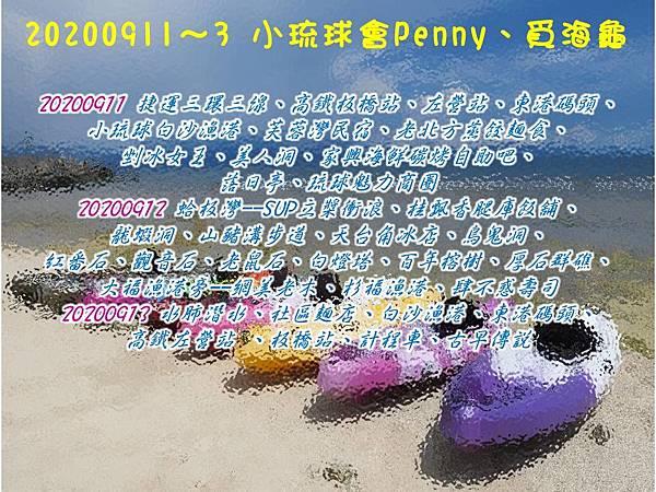 20200911~3 小琉球.jpg