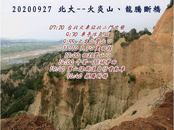 20200927 火炎山.jpg