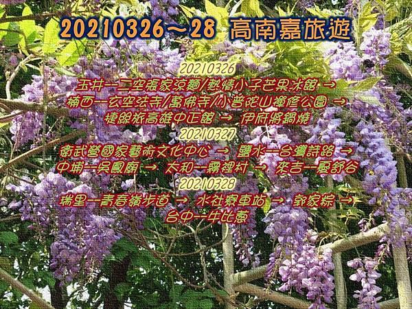 20210326~8 行程.jpg