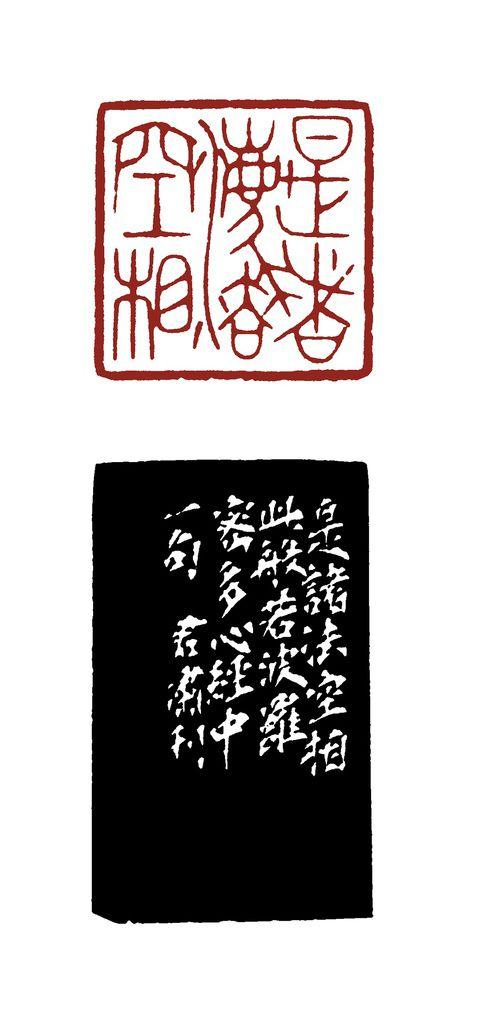 58-4-是諸法空相
