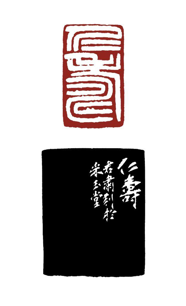 62-1-仁壽