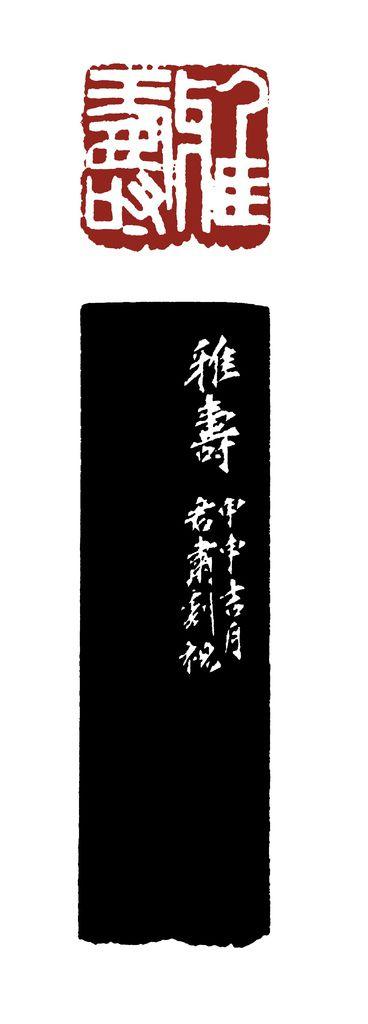 62-2-雅壽